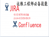 Jira项目管理工具&&Confluence知识管理协作工具视频教程