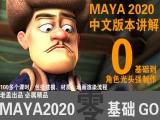 maya2020中文教程