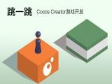 CocosCreator 游戏开发微信跳一跳视频教程(0基础实战教程)