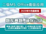 最全面2020年9月专用计算机《二级MSOFFICE高级应用》培训全套包过视频教程