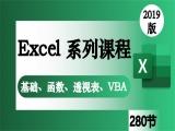 Excel系列教程基础函数透视表VBA宏