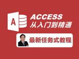 钟老师《ACCESS数据库从入门到精通》宝典—任务式教程