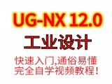NX12.0工业产品设计快速入门完全自学视频教程,详细讲解,通俗易懂