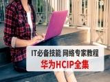 IT必备技能华为认证HCIP全集视频教程